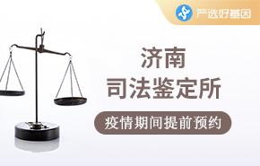 济南司法鉴定所