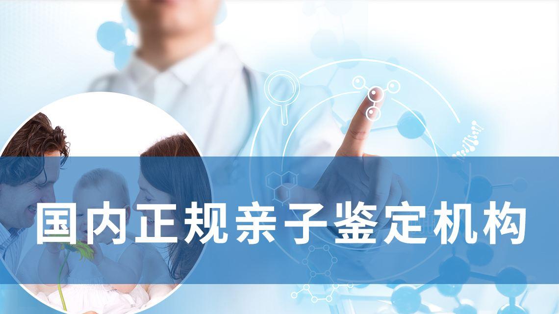 广州权威亲子鉴定中心