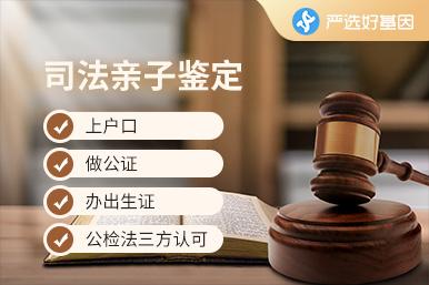 有关司法亲子鉴定常见的用途和相关流程