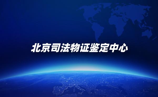 北京司法物证鉴定中心