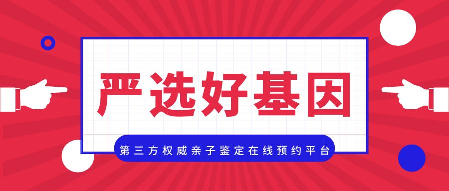 深圳哪里可以做亲子鉴定地点  2020收费标准