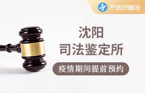 沈阳司法鉴定所