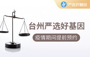 台州严选好基因