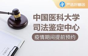 中国医科大学司法鉴定中心