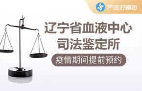 辽宁省血液中心司法鉴定所