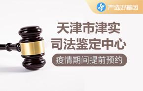 天津市津实司法鉴定中心