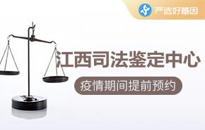江西司法鉴定中心