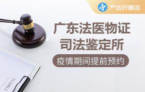 广东法医物证司法鉴定所