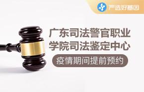 广东司法警官职业学院司法鉴定中心