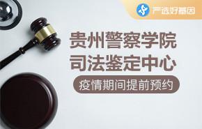 贵州警察学院司法鉴定中心