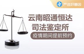 云南昭通恒达司法鉴定所