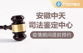 安徽中天司法鉴定中心
