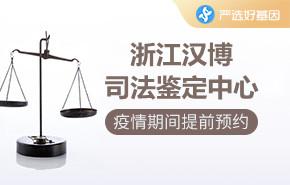 浙江汉博司法鉴定中心