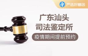 广东汕头司法鉴定所