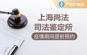 上海尚法司法鉴定所