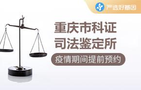 重庆市科证司法鉴定所