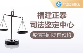 福建正泰司法鉴定中心