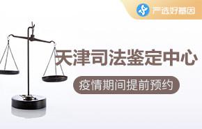天津司法鉴定中心