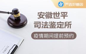 安徽世平司法鉴定所