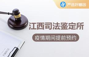 江西司法鉴定所