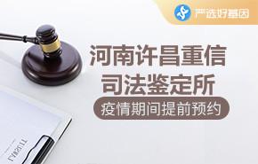 河南许昌重信司法鉴定所
