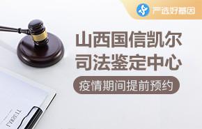 山西国信凯尔司法鉴定中心