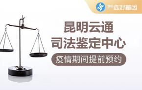 昆明云通司法鉴定中心