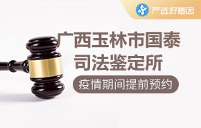 广西玉林市国泰司法鉴定所