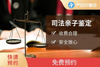 司法诉讼亲子鉴定