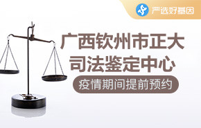 广西钦州市正大司法鉴定中心