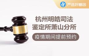 杭州明皓司法鉴定所萧山分所