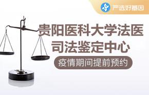 贵阳医科大学法医司法鉴定中心