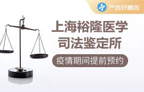 上海裕隆医学司法鉴定所
