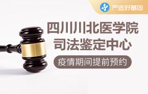 四川川北医学院司法鉴定中心