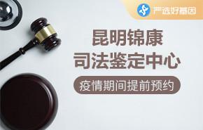 昆明锦康司法鉴定中心