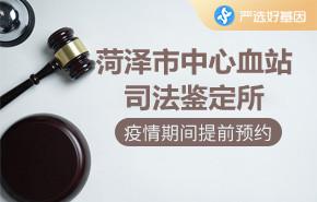 菏泽市中心血站司法鉴定所