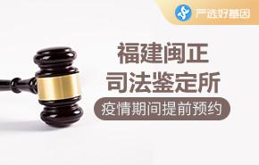 福建闽正司法鉴定所