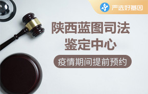 陕西蓝图司法鉴定中心