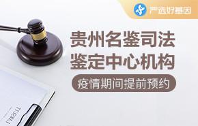 贵州名鉴司法鉴定中心机构