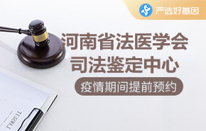 河南省法医学会司法鉴定中心