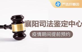 襄阳司法鉴定中心