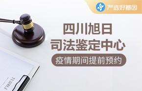 四川司法鉴定中心
