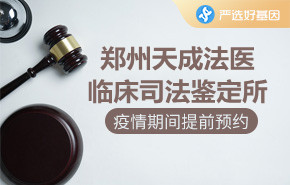郑州天成法医临床司法鉴定所