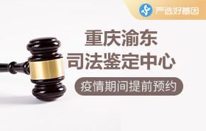 重庆渝东司法鉴定中心