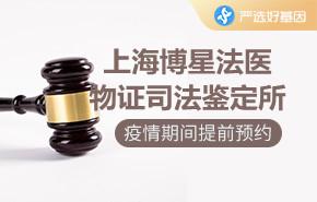 上海博星法医物证司法鉴定所