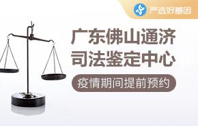 广东佛山通济司法鉴定中心