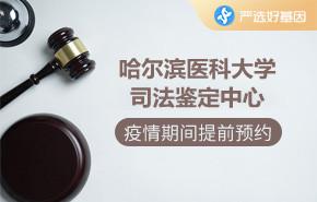 哈尔滨医科大学司法鉴定中心