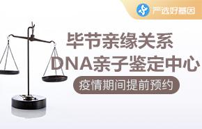 毕节亲缘关系DNA亲子鉴定中心