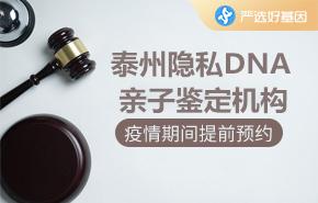 泰州隐私DNA亲子鉴定机构