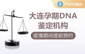 大连孕期DNA鉴定机构
